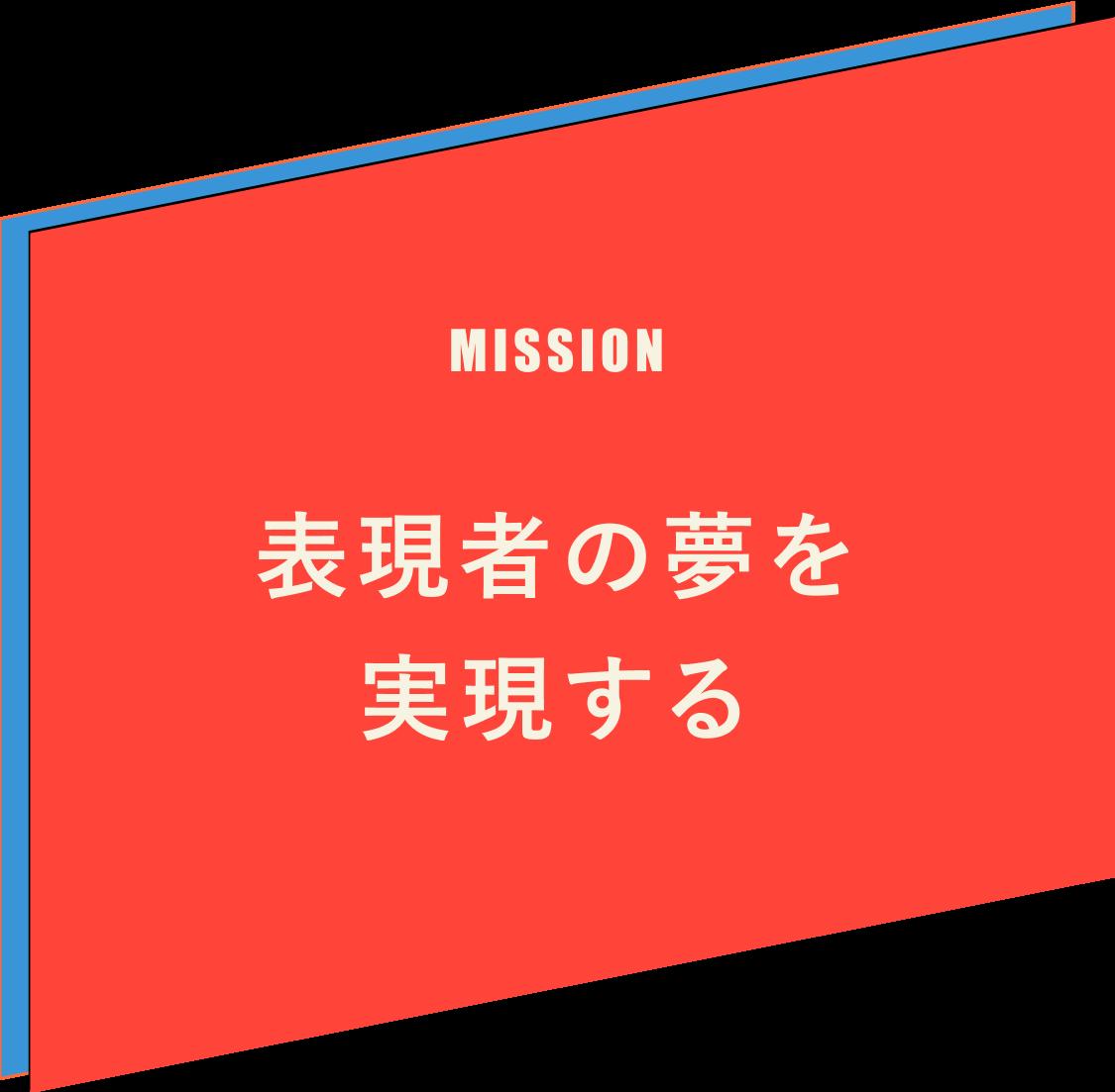 ミッションバナー